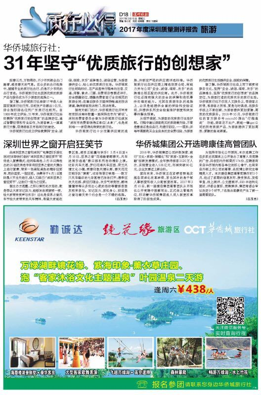 """华侨城旅行社31年坚守""""优质旅行的创想家"""""""
