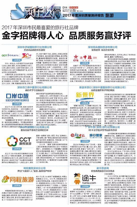 深圳晚报2017本年度深圳质量评测报告(旅游)