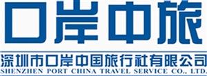 深圳市口岸中国旅行社