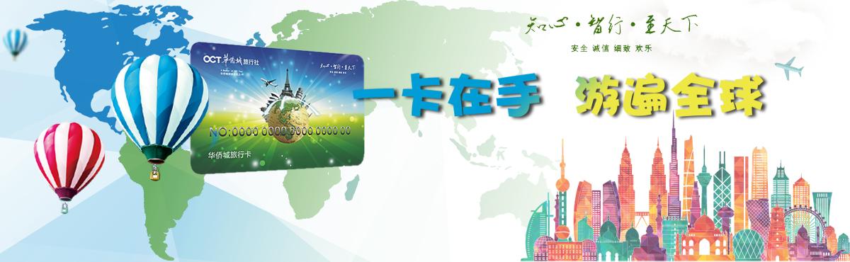 华侨城旅游卡
