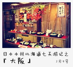 日本本州北海道七天游记之【大阪】