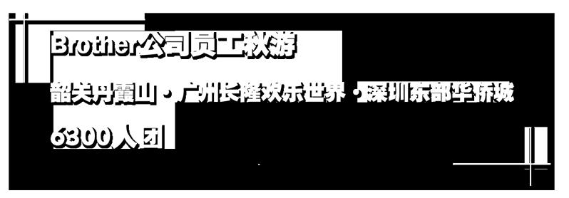 案例:brother兄弟高科技6300人秋游