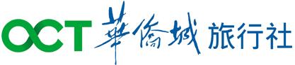 深圳华侨城旅行社
