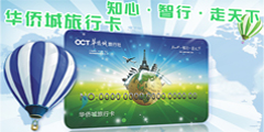 华侨城旅行卡