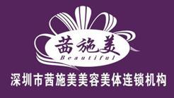 深圳市茜施美美容有限公司