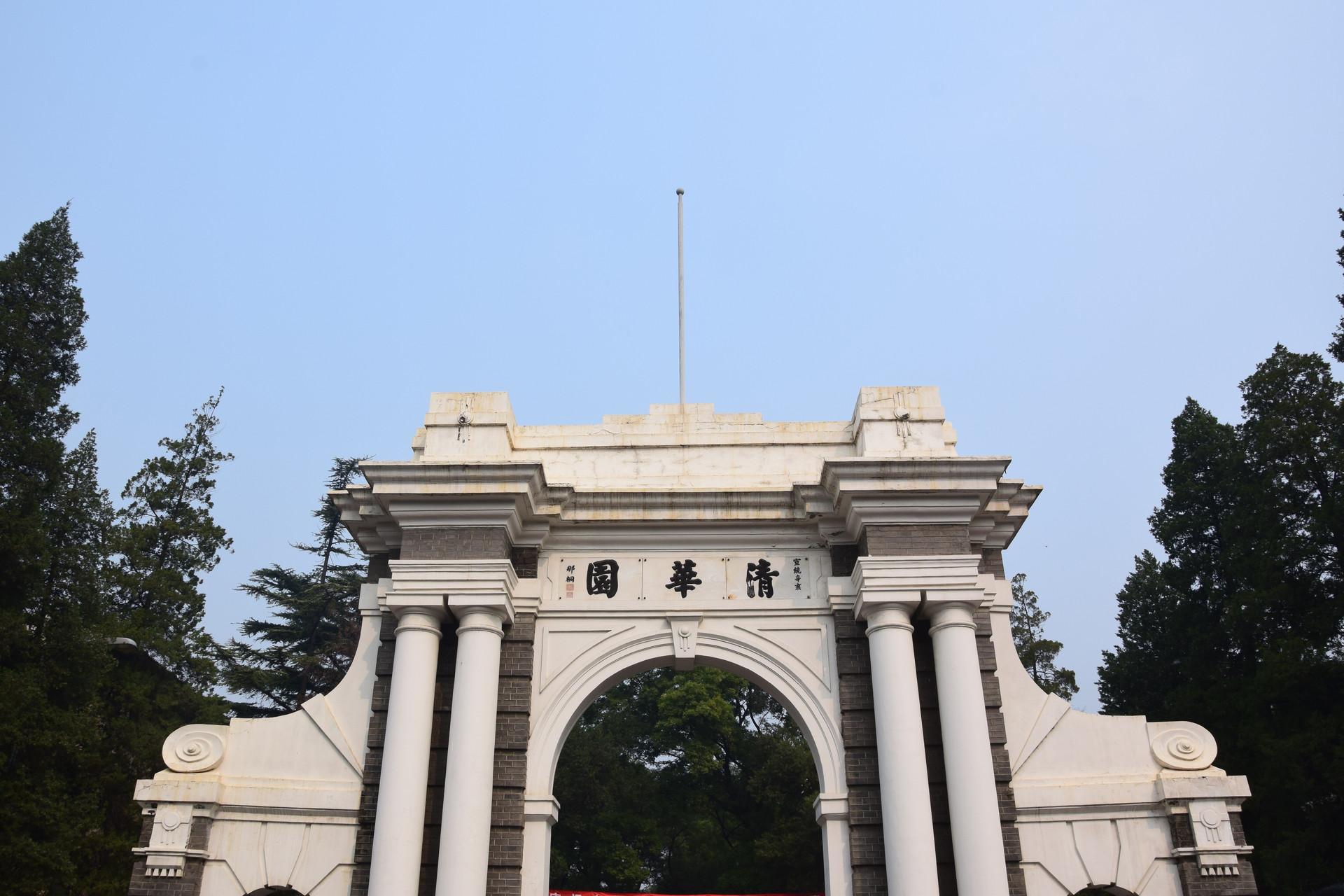 清华大学封面图