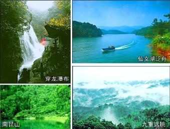 南昆山国家森林公园 - 惠州景点 - 华侨城旅游网图片
