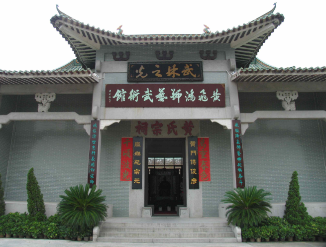 黄飞鸿狮艺武术馆1封面图